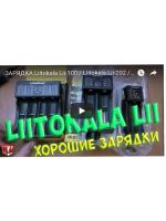 ЗАРЯДКА Liitokala Lii-100 / Liitokala Lii-202 / Liitokala Lii-402 / ОБЗОР И ТЕСТИРОВАНИЕ